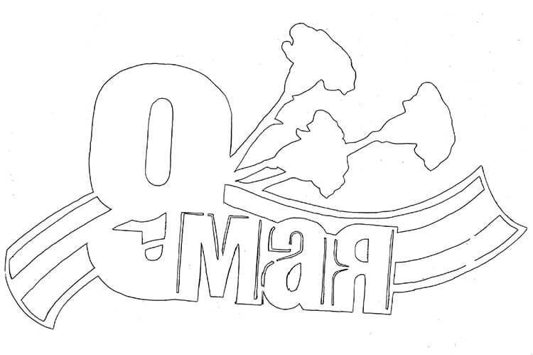 Детские поделки на 9 мая: что можно сделать на день победы podelki na 9 maya svoimi rukami 50