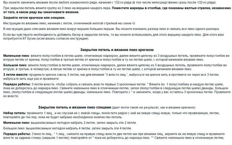 Как связать шаль спицами: описание различных вариантов spicami shal skhema i opisanie 76