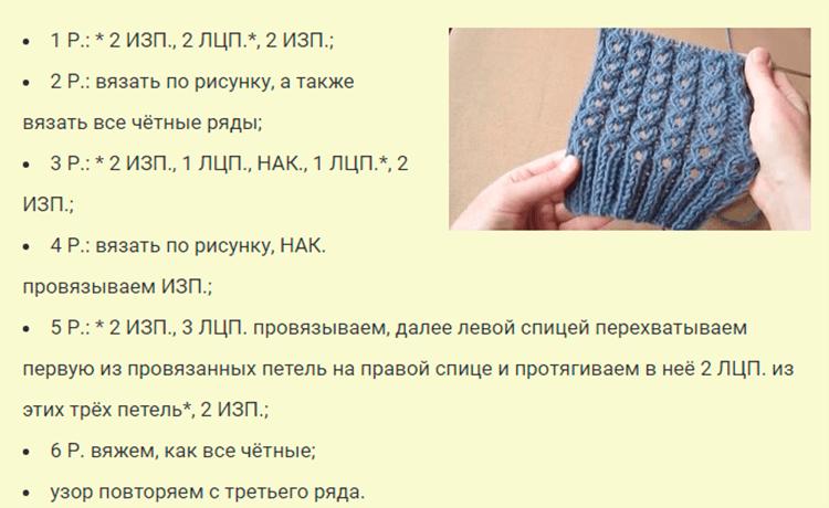 Как вязать ажурные узоры: варианты вязания со схемами и описанием azhurnye uzory spicami 152